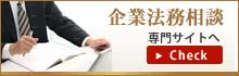 企業法務相談専門サイトへ