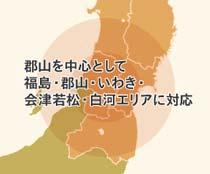 郡山を中心として福島・郡山・いわき・会津若松・白河エリアに対応